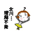 [北川]さん専用*名前スタンプ(個別スタンプ:27)