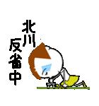 [北川]さん専用*名前スタンプ(個別スタンプ:28)
