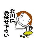 [北川]さん専用*名前スタンプ(個別スタンプ:29)