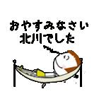 [北川]さん専用*名前スタンプ(個別スタンプ:30)