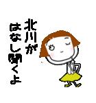 [北川]さん専用*名前スタンプ(個別スタンプ:31)