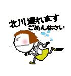 [北川]さん専用*名前スタンプ(個別スタンプ:37)
