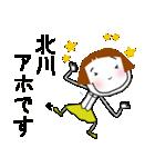 [北川]さん専用*名前スタンプ(個別スタンプ:39)