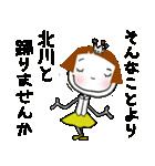 [北川]さん専用*名前スタンプ(個別スタンプ:40)