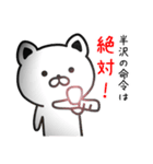 半沢さん専用面白可愛い名前スタンプ(個別スタンプ:01)
