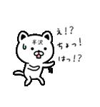 半沢さん専用面白可愛い名前スタンプ(個別スタンプ:02)