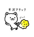 半沢さん専用面白可愛い名前スタンプ(個別スタンプ:03)