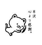 半沢さん専用面白可愛い名前スタンプ(個別スタンプ:05)