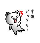 半沢さん専用面白可愛い名前スタンプ(個別スタンプ:06)