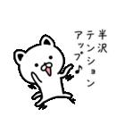 半沢さん専用面白可愛い名前スタンプ(個別スタンプ:08)