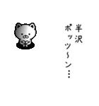 半沢さん専用面白可愛い名前スタンプ(個別スタンプ:26)