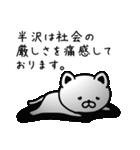 半沢さん専用面白可愛い名前スタンプ(個別スタンプ:31)