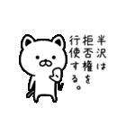 半沢さん専用面白可愛い名前スタンプ(個別スタンプ:35)