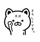 半沢さん専用面白可愛い名前スタンプ(個別スタンプ:40)