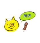 所沢に住んでるぶたさん(個別スタンプ:01)