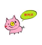 所沢に住んでるぶたさん(個別スタンプ:03)