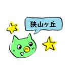 所沢に住んでるぶたさん(個別スタンプ:05)