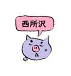 所沢に住んでるぶたさん(個別スタンプ:06)