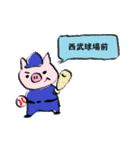 所沢に住んでるぶたさん(個別スタンプ:08)