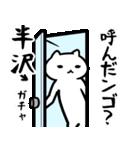 半沢専用スタンプ40個入り(個別スタンプ:03)