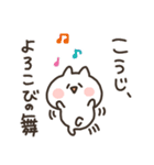 I am こうじ
