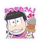 しゃべる!おそ松さん(個別スタンプ:02)