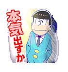 しゃべる!おそ松さん(個別スタンプ:03)
