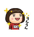 芋ジャージの【いくえ】動く名前スタンプ(個別スタンプ:07)