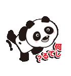 パンダの愛愛スタンプVer.1(個別スタンプ:06)