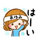 ♦あゆみ専用スタンプ♦②大人かわいい(個別スタンプ:05)