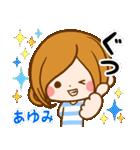 ♦あゆみ専用スタンプ♦②大人かわいい(個別スタンプ:35)