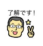 メガネのおじさん 2(個別スタンプ:01)