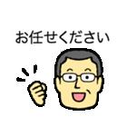 メガネのおじさん 2(個別スタンプ:04)