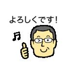 メガネのおじさん 2(個別スタンプ:05)