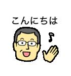 メガネのおじさん 2