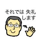 メガネのおじさん 2(個別スタンプ:39)