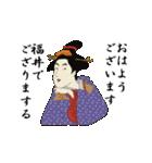 【福井】浮世絵すたんぷ(個別スタンプ:01)