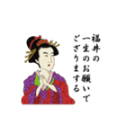 【福井】浮世絵すたんぷ(個別スタンプ:09)