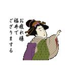 【福井】浮世絵すたんぷ(個別スタンプ:14)