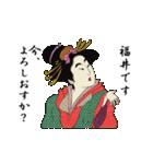 【福井】浮世絵すたんぷ(個別スタンプ:17)