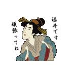【福井】浮世絵すたんぷ(個別スタンプ:20)