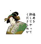 【福井】浮世絵すたんぷ(個別スタンプ:31)