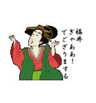 【福井】浮世絵すたんぷ(個別スタンプ:36)