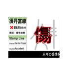 駅の遅延情報配信ディスプレイ風スタンプ(個別スタンプ:4)