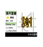 駅の遅延情報配信ディスプレイ風スタンプ(個別スタンプ:5)