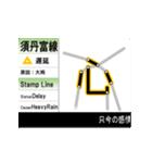 駅の遅延情報配信ディスプレイ風スタンプ(個別スタンプ:8)