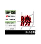 駅の遅延情報配信ディスプレイ風スタンプ(個別スタンプ:9)