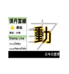 駅の遅延情報配信ディスプレイ風スタンプ(個別スタンプ:12)