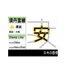 駅の遅延情報配信ディスプレイ風スタンプ(個別スタンプ:14)