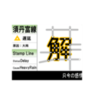 駅の遅延情報配信ディスプレイ風スタンプ(個別スタンプ:15)